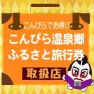 5月10日発売開始!「こんぴら温泉郷ふるさと旅行券」