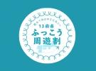 【残り日数あとわずか】13府県ふっこう周遊割  ※12月15日の宿泊なら間に合います!
