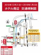 桜の抄周辺 年末年始の交通規制図