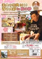 .。゚+.『 美食の祭典2019 春の食彩 in 桜の抄 』ご予約受付中 ゚+.゚