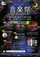 明日「琴平ふれあい音楽祭」8月31日「夏夜市」