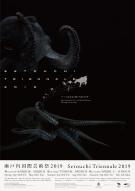 ◆◇ 9/28(土)より、秋期の瀬戸内国際芸術祭が開催 ◆◇