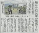 観音寺の「天空の鳥居」が全国ランキング2位! ※2月29日空室あります