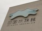 「四国水族館」(宇多津町)が4月1日開館