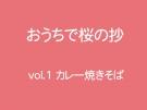 【おうちで桜の抄】 #1 カレー焼きそば