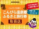 【こんぴら温泉郷ふるさと旅行券2020】 ※いよいよ6月19日 AM10時発売開始!