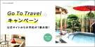 【桜の抄】公式ホームページからGOTOトラベルキャンペーン事前申請が可能になりました!