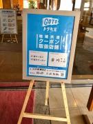 Go To トラベルキャンペーンの「地域共通クーポン」取扱店舗