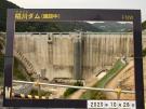 香川県の紅葉スポット③ 椛川ダム