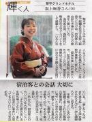 【四国新聞】弊社坂上が「輝く人」で紹介されました。