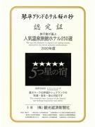 【2020年度人気温泉旅館ホテル250選】【5つ星の宿】に認定されました