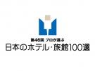 「第46回プロが選ぶ日本のホテル・旅館100選」入選いたしました