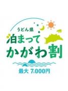[うどん県泊まってかがわ割]香川県民限定で再開! ※1人最大7000円の助成