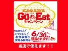 「KAGAWA GO TO イートキャンペーン」当館で利用できます。