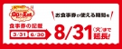 【KAGAWA GOTO EAT キャンペーン】8月31日(火)まで! 食事券有効期限延長のお知らせ
