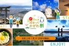 香川県在住者限定「新うどん県泊まってかがわ割」7月27日(火)より予約受付開始!