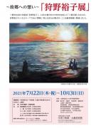 【中津万象園・丸亀美術館】故郷への想い~「狩野裕子展」開催中!