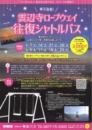 【8月9月土曜限定】大人気スポット「雲辺寺山頂公園」から夕景・夜景を楽しめます♪琴平発着ツアーあり。