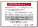 営業時間短縮のお知らせ(令和3年8月27日~9月12日まで)