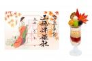 【金刀比羅宮】10月限定、三穂津姫社「令和の遷座祭」記念御朱印授与