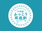 【13 counties travel pass】will be over soon!