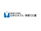 Sakuranosho has won the 44th「1 of the 100 best Hot-Spring hotels in Japan」!!