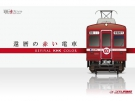 The special train project in Shikoku!