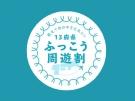 西日本振興住宿補助方案即將截止!