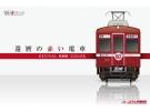 四國琴電琴平線 - 60週年特別列車始動