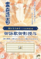 四國八十八所靈場 - 弘法大師法號即將滿1100年!
