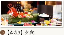 【ゐきり】 夕食